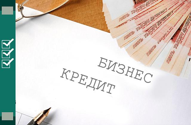 Как взять кредит на новое ип взять кредит без поручителя в банке