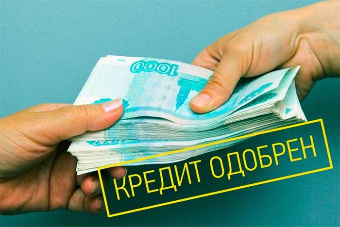 equifax ru кредитная история