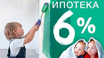 Ипотека под 6 процентов – помощь в получении ипотеки в Ростове-на Дону