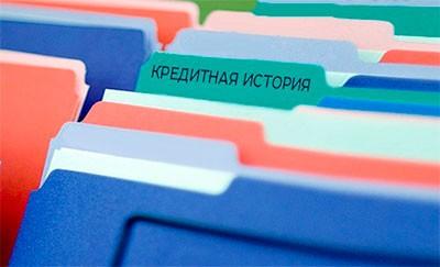 Как узнать свою кредитную историю и проверить кредитную историю бесплатно